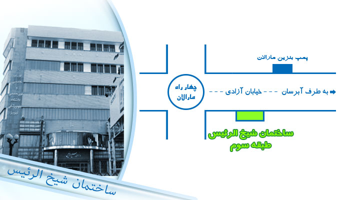 ساختمان شیخ الرئیس